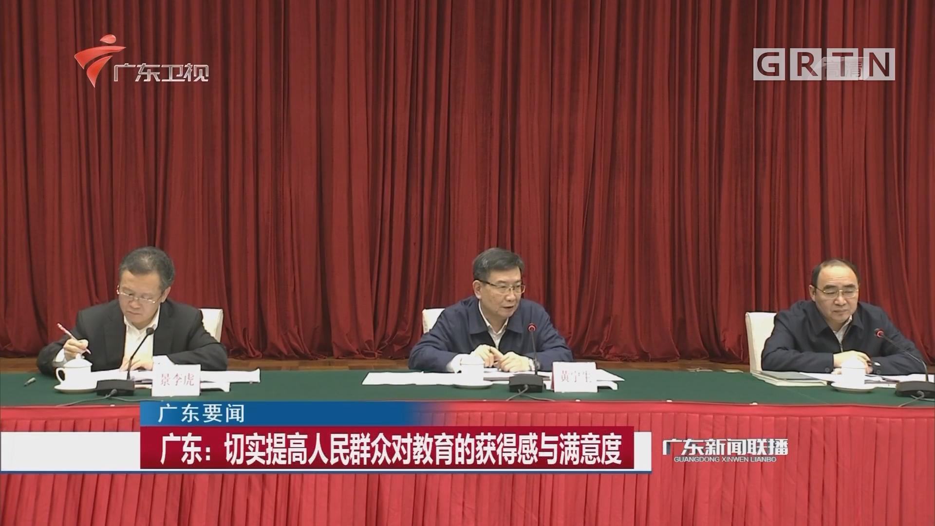 广东:切实提高人民群众对教育的获得感与满意度