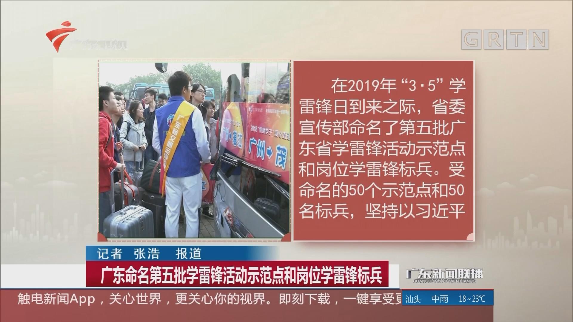 广东命名第五批学雷锋活动示范点和岗位学雷锋标兵