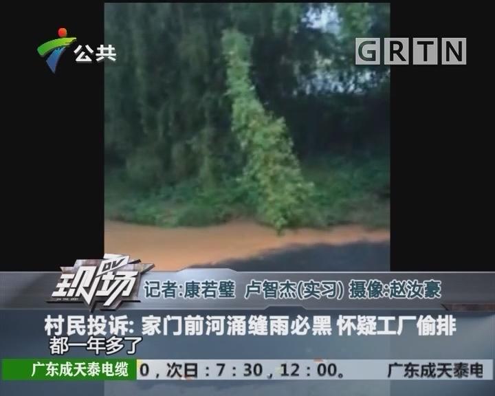村民投诉:家门前河涌逢雨必黑 怀疑工厂偷排
