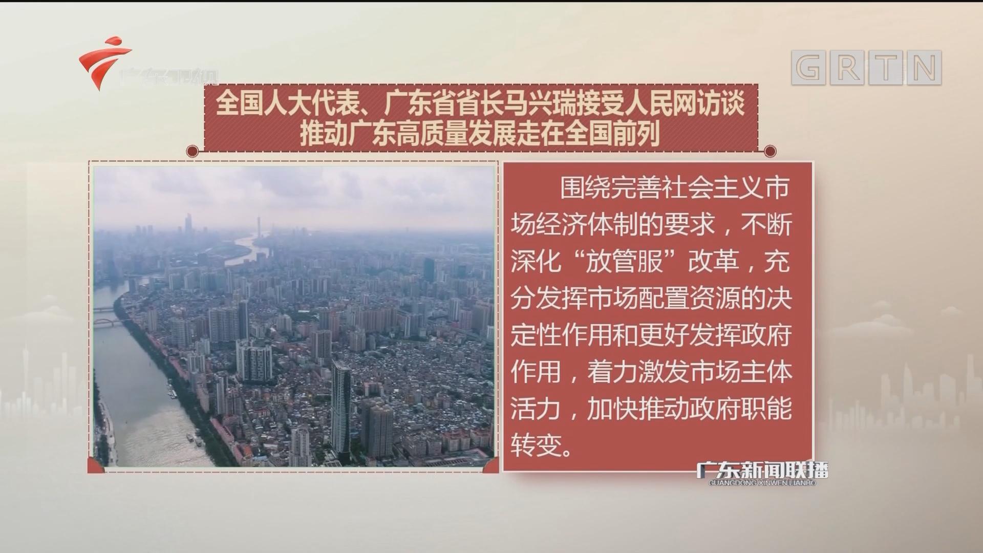 全国人大代表、广东省省长马兴瑞接受人民网访谈 推动广东高质量发展走在全国前列