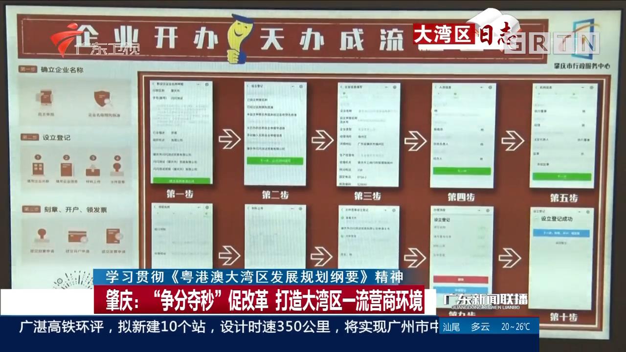 """肇庆:""""争分夺秒""""促改革 打造大湾区一流营商环境"""