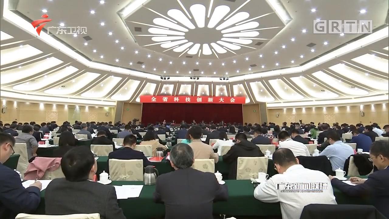 全省科技创新大会在广州召开 李希马兴瑞王伟中等出席
