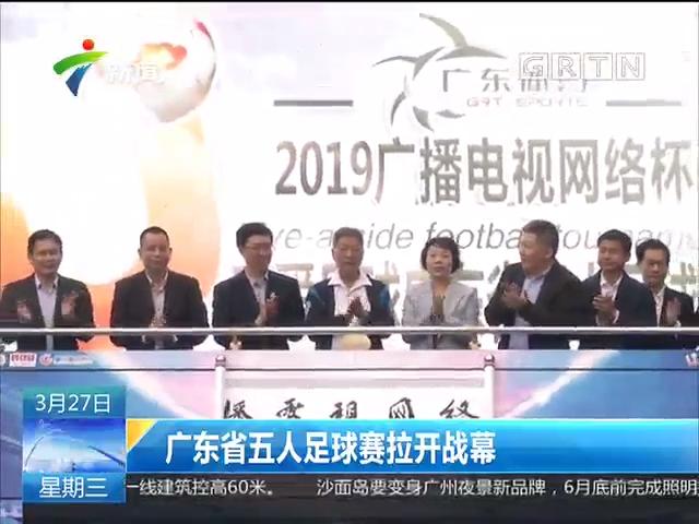 广东省五人足球赛拉开战幕