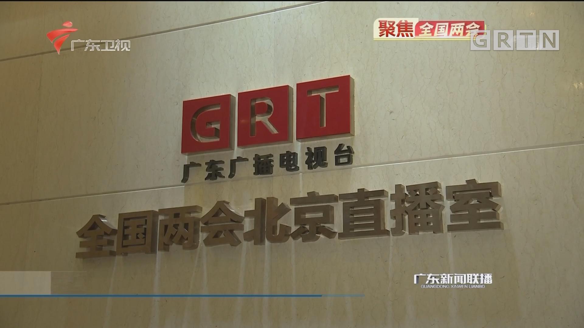 广东广播电视台:融合创新聚焦全国两会 唱响主流舆论强音