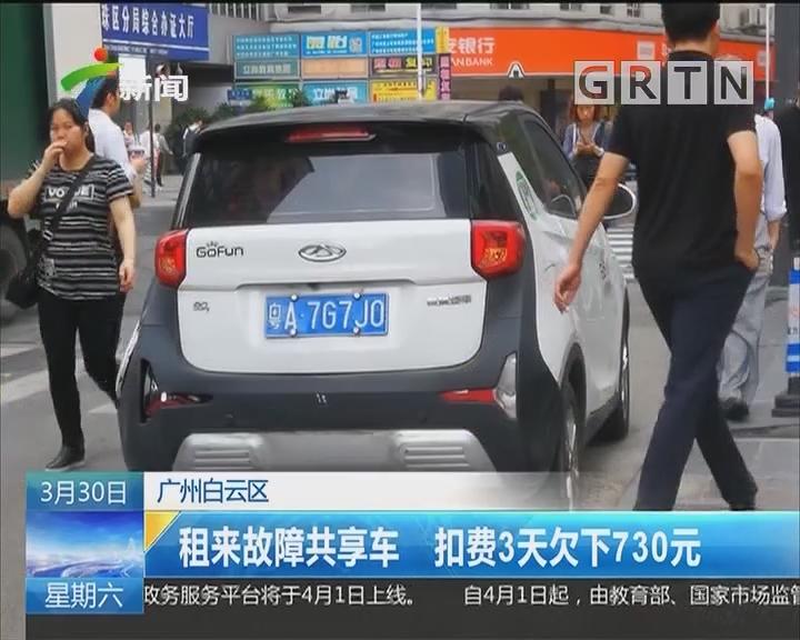 广州白云区:租来故障共享车 扣费3天欠下730元