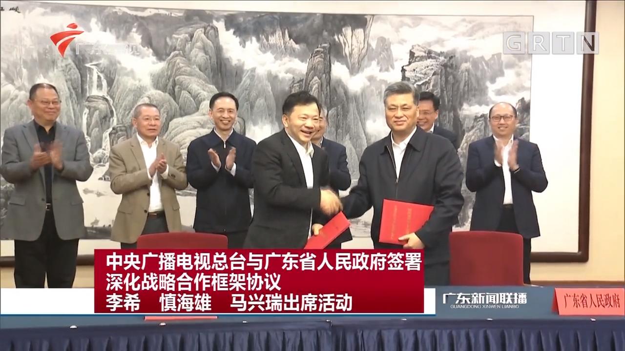 借力国家战略大机遇 做好创新发展大文章 中央广播电视总台与广东省人民政府签署深化战略合作框架协议