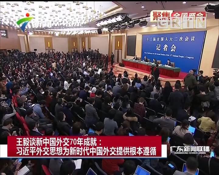 王毅谈新中国外交70年成就:习近平外交思想为新时代中国外交提供根本遵循