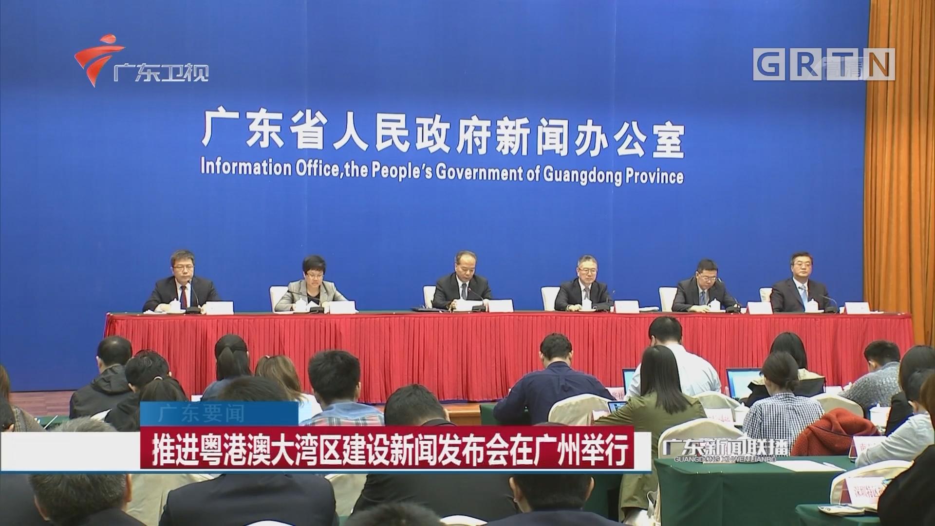 推进粤港澳大湾区建设新闻发布会在广州举行