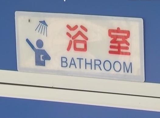 """员工投诉:上班前要集体""""剥光猪""""洗澡更衣"""