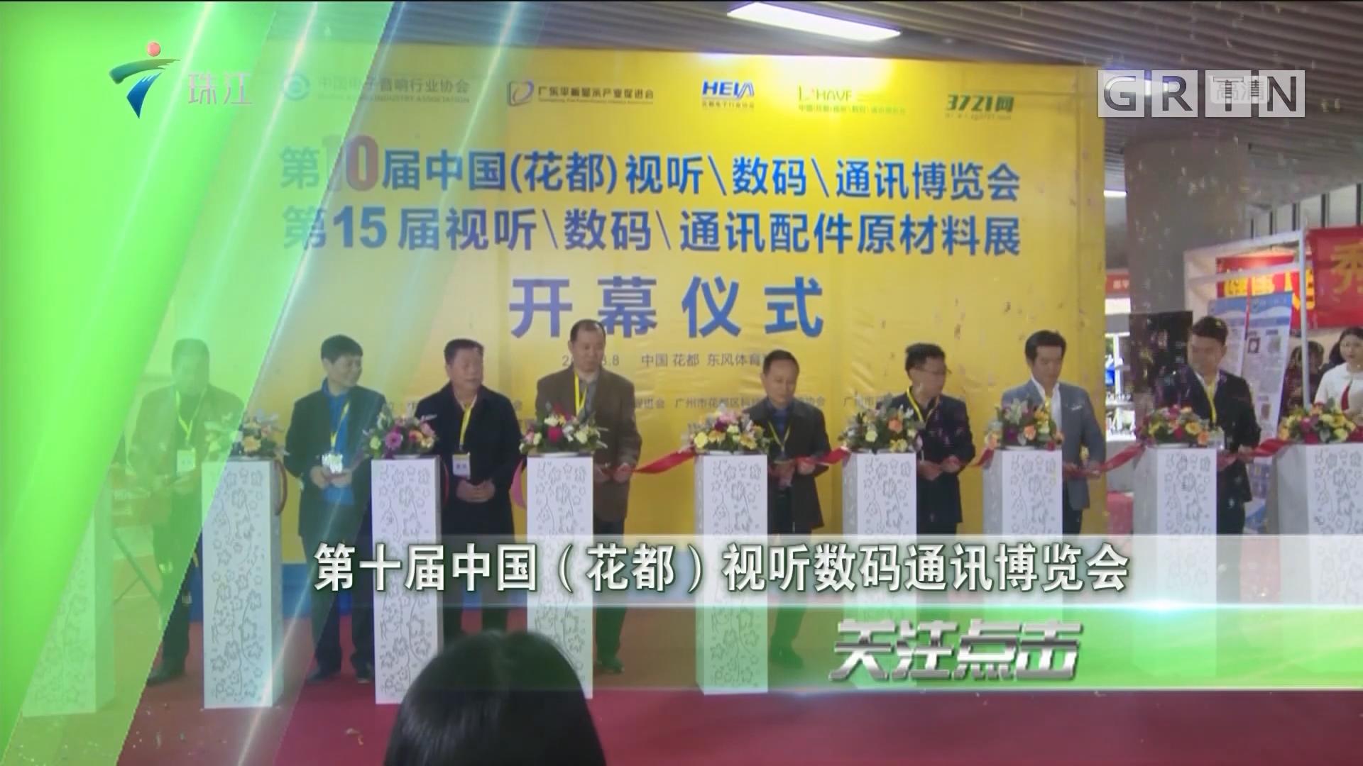 第十届中国(花都)视听数码通讯博览会