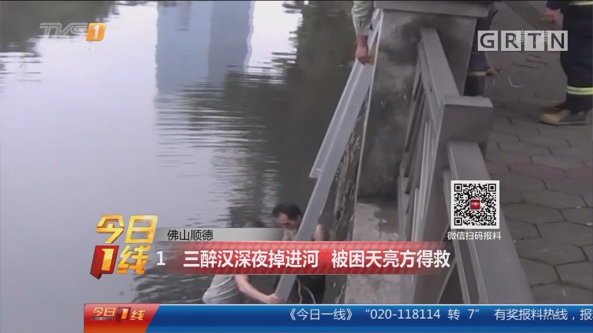 佛山顺德:三醉汉深夜掉进河 被困天亮方得救