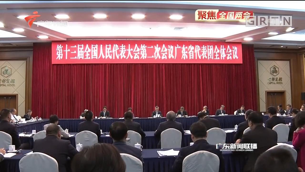 """广东代表团举行全体会议 审议""""两高""""工作报告"""