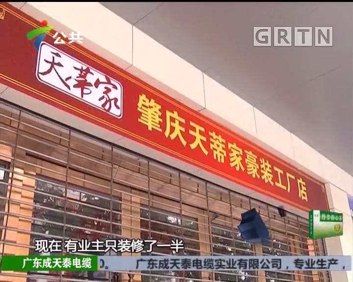 肇庆珠海多地多人投诉 家装公司突然关门