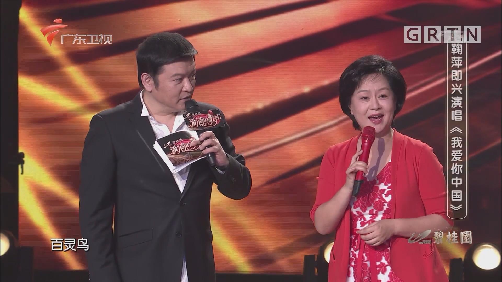 [HD][2019-03-02]流淌的歌声:鞠萍即兴演唱《我爱你中国》