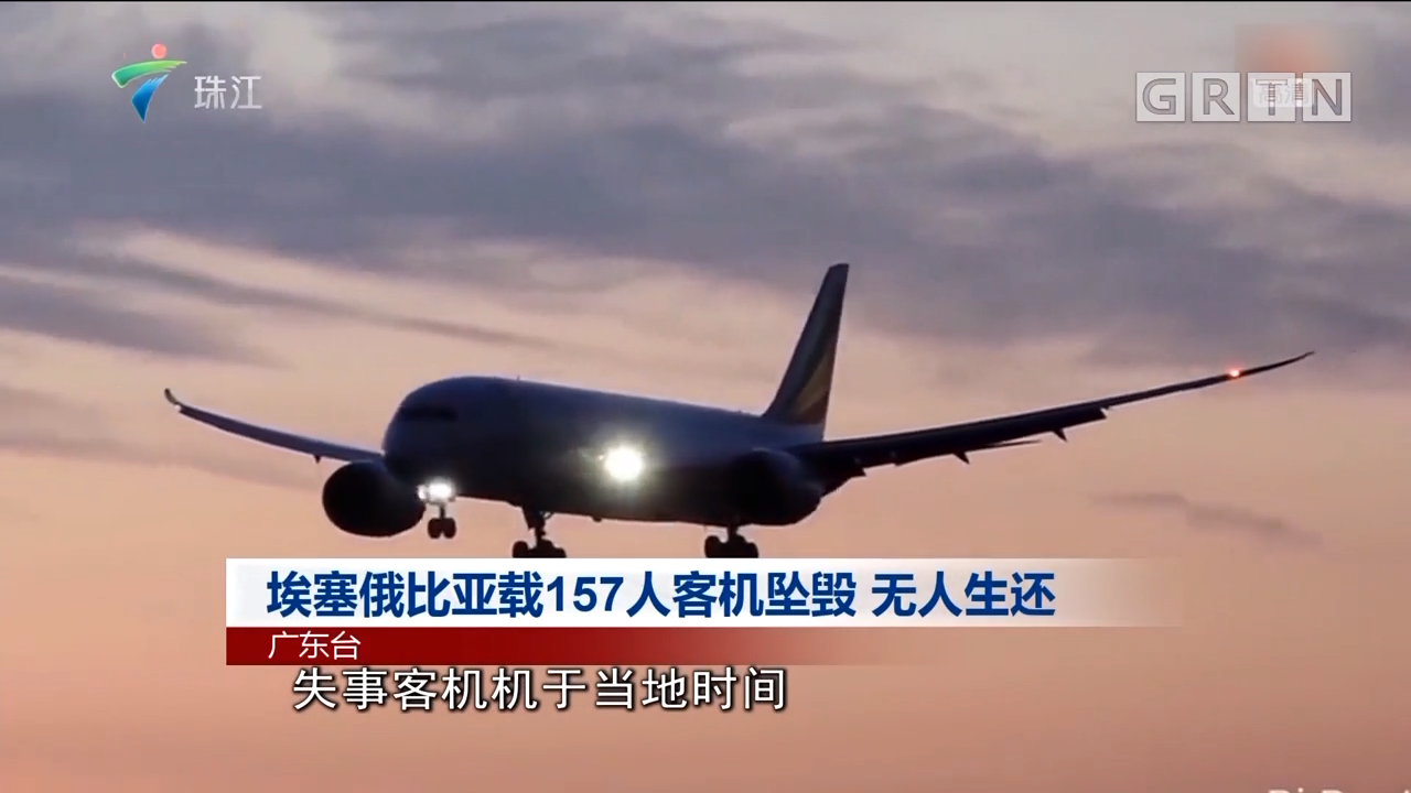 埃塞俄比亚载157人客机坠毁 无人生还