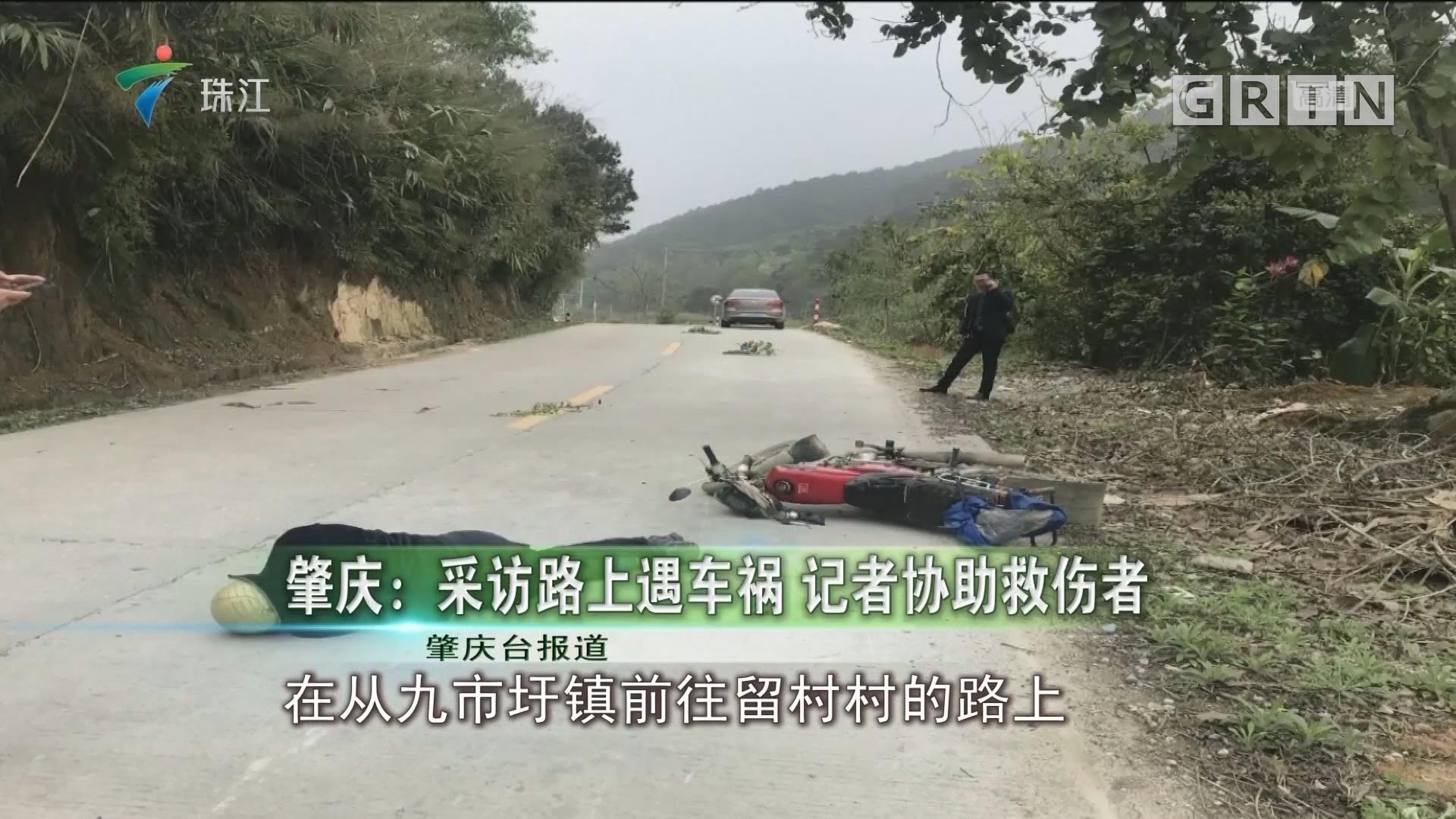 肇庆:采访路上遇车祸 记者协助救伤者