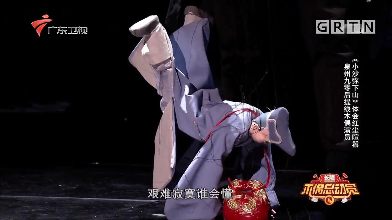 [2019-02-15]木偶总动员