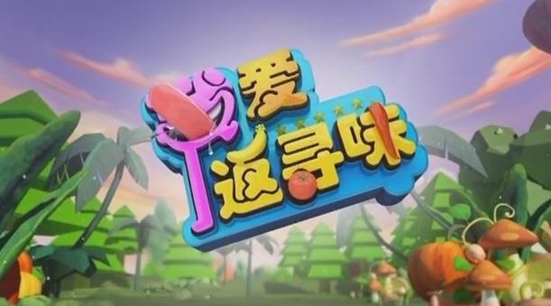 [2019-03-12]我爱返寻味:上汤瘦肉煮红花豆