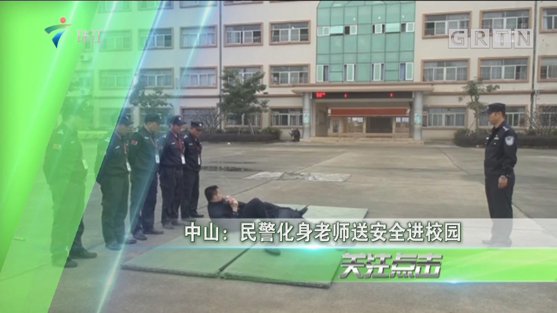 中山:民警化身老师送安全进校园