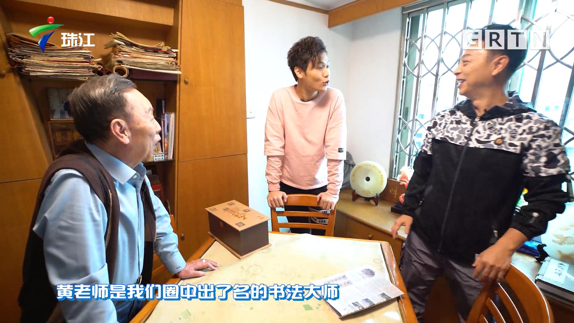4.3 #02笑星黄俊英(下)
