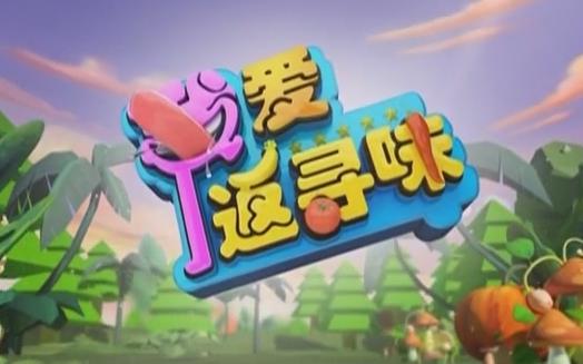 [2019-04-04]我爱返寻味:春荞炒烧肉