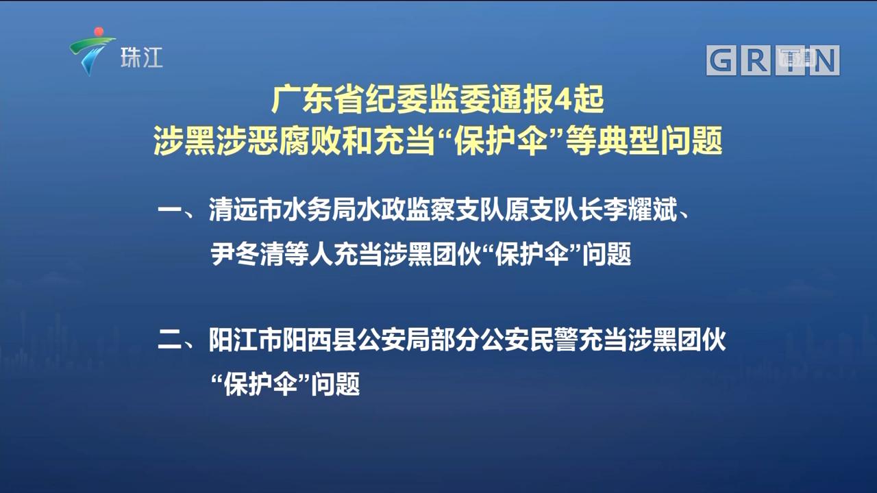 """广东省纪委监委通报4起涉黑涉恶腐败和充当""""保护伞""""等典型问题"""