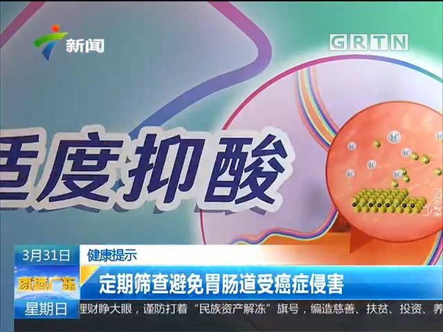 定期筛查避免胃肠道受癌症侵害