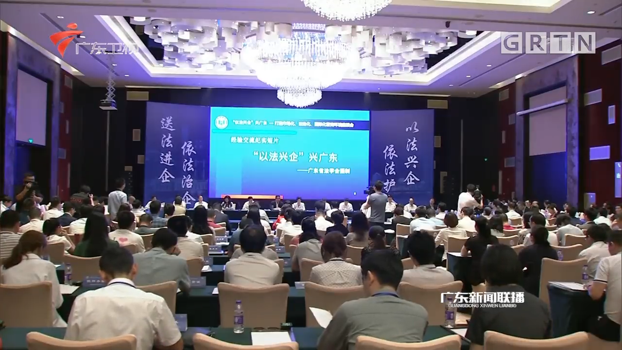 """""""以法兴企""""兴广东座谈会在广州举行"""