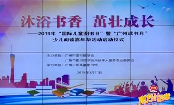 [2019-04-02]南方小记者:广州少年儿童图书馆开启阅读嘉年华