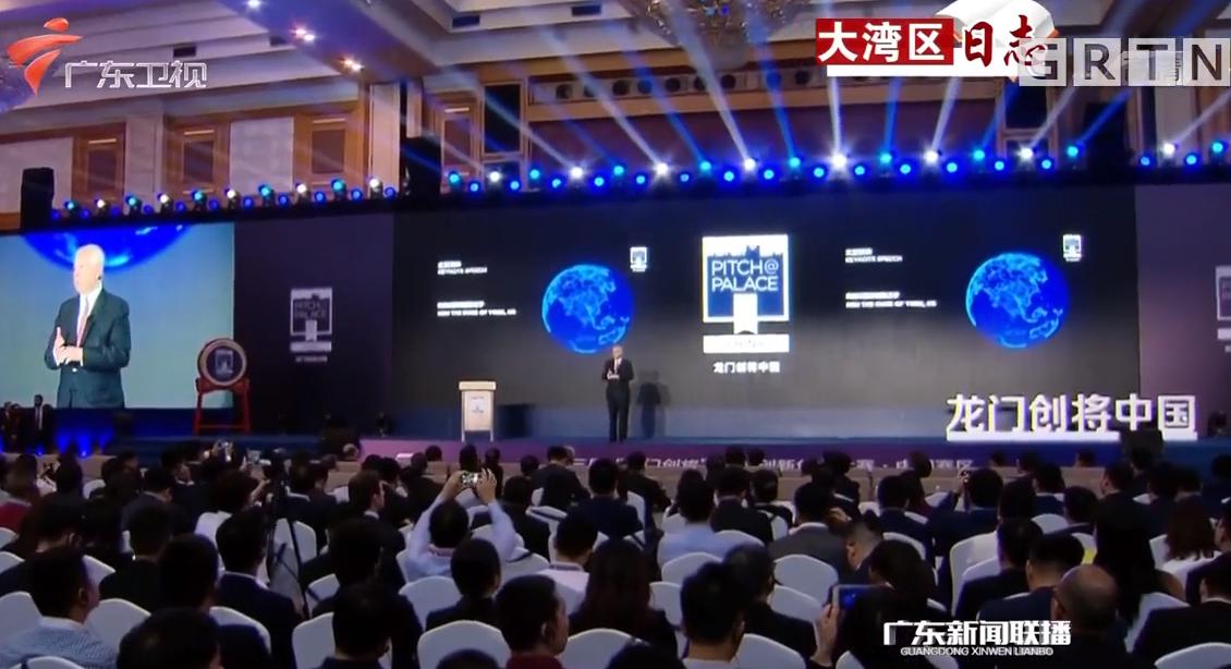"""第三届""""龙门创将""""全球创新创业大赛中国赛区总决赛在深圳举行"""