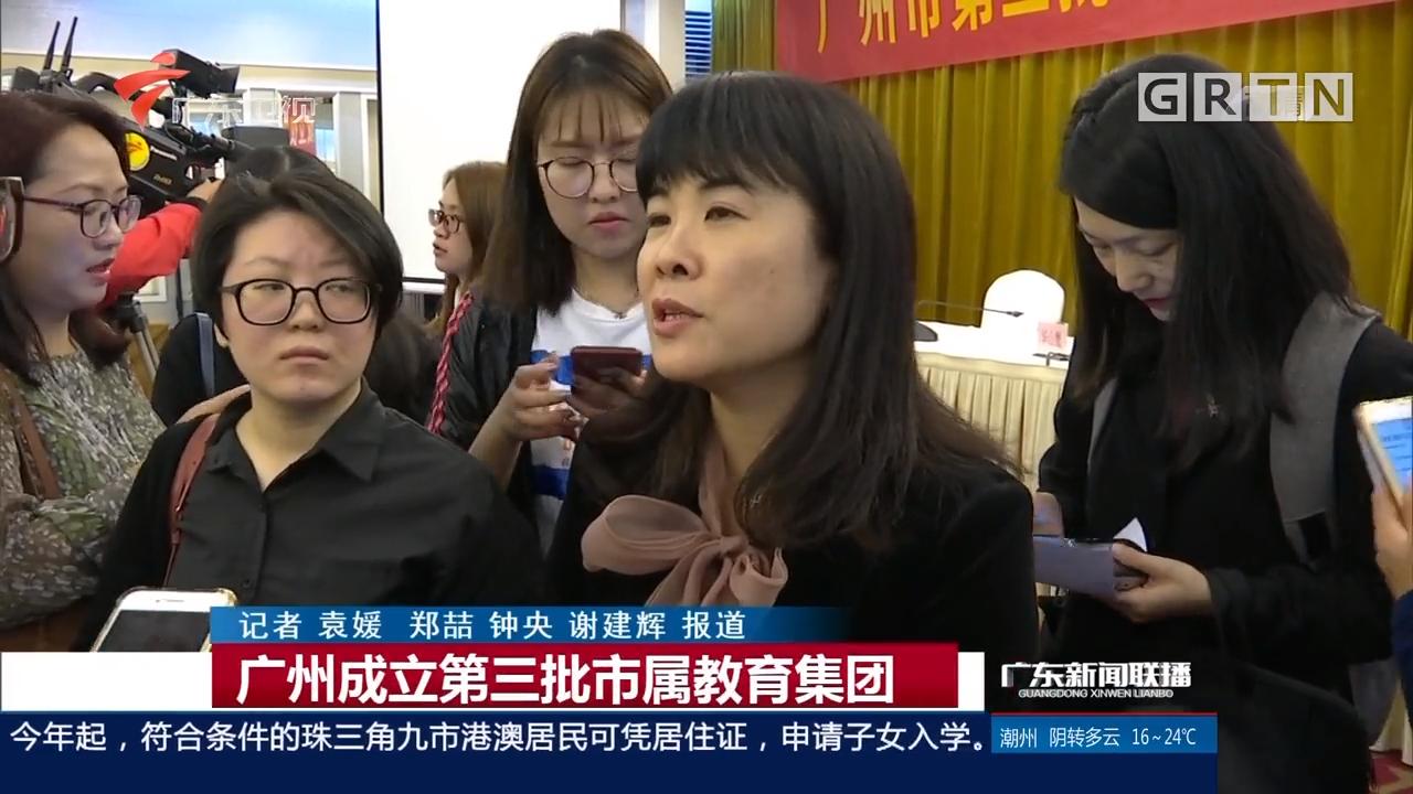 广州成立第三批市属教育集团