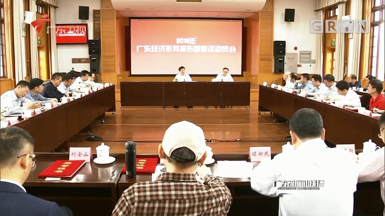 2019年广东经济形势报告团宣讲动员会在广州召开