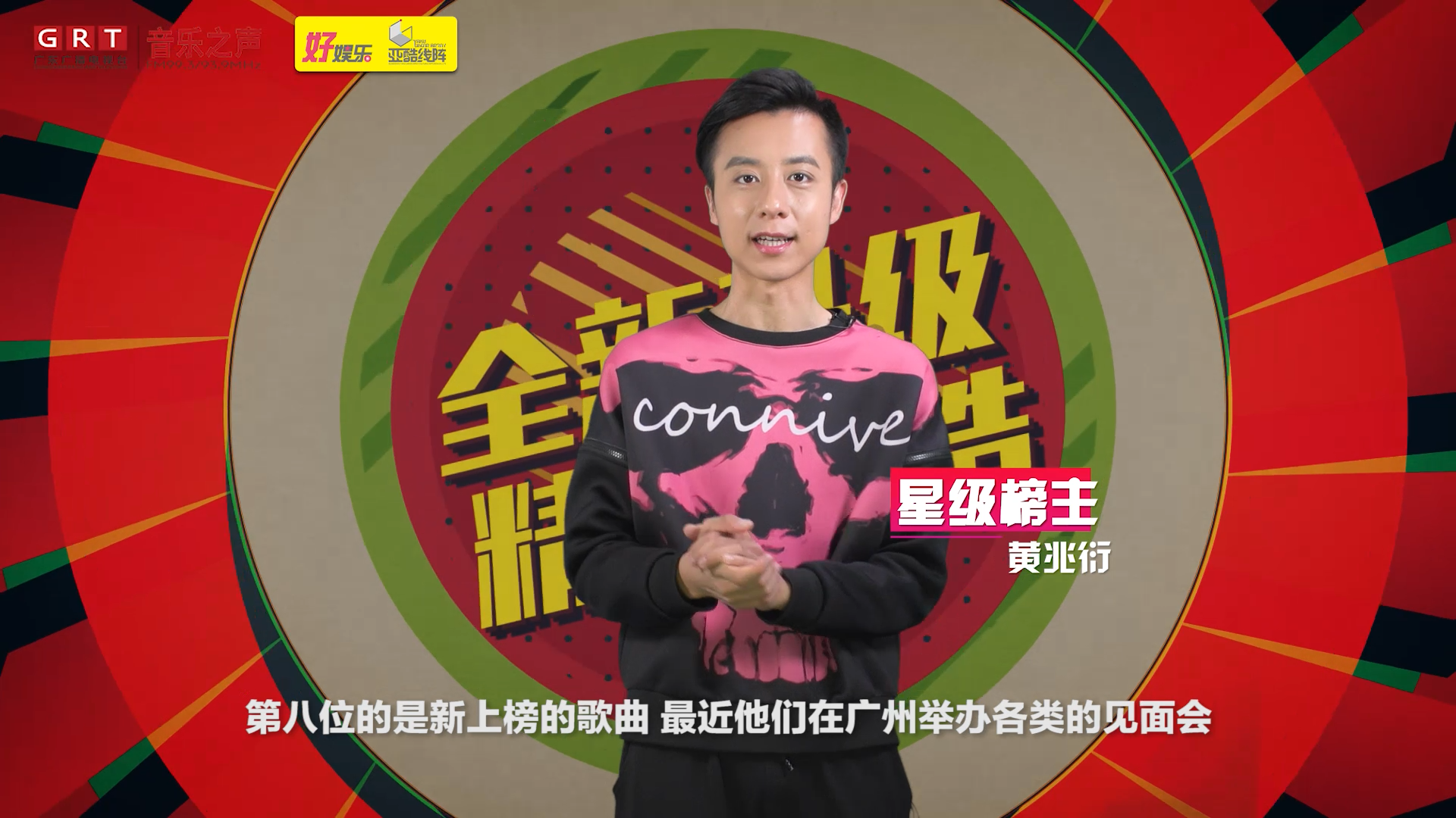 粤语歌曲排行榜2019年第11期榜单
