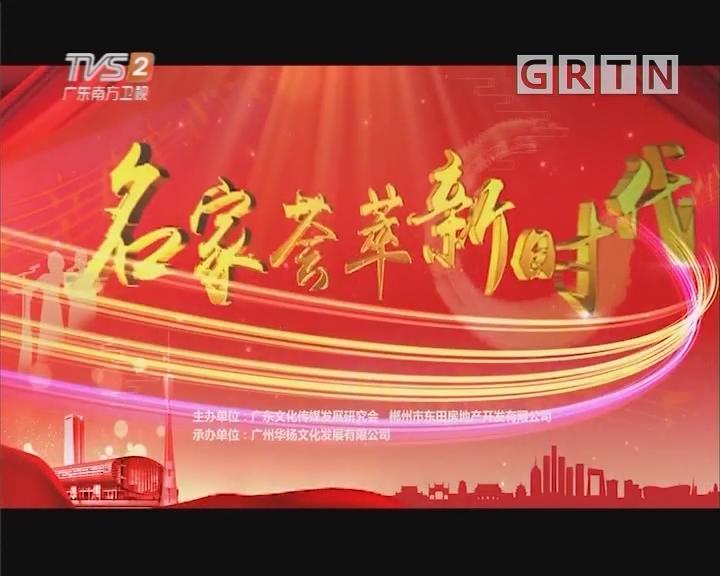 [2019-04-28]南方卫视:名家荟萃新时代