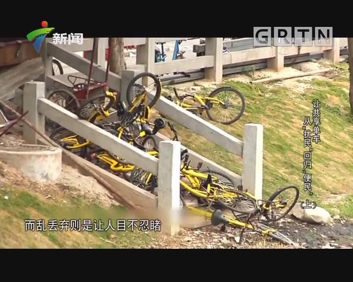 """[2019-04-20]文明观察:让共享单车从""""扰民""""回归""""便民""""(上)"""