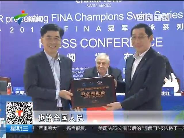 广州迎来全球首站国际泳联冠军游泳系列赛