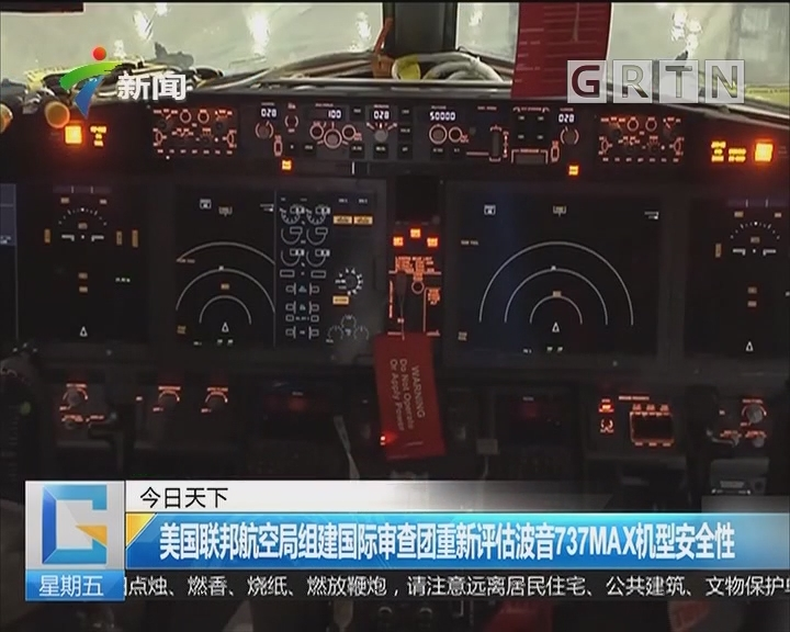 波音CEO向坠机事故遇难者家属道歉:自动防失速系统导致两起空难