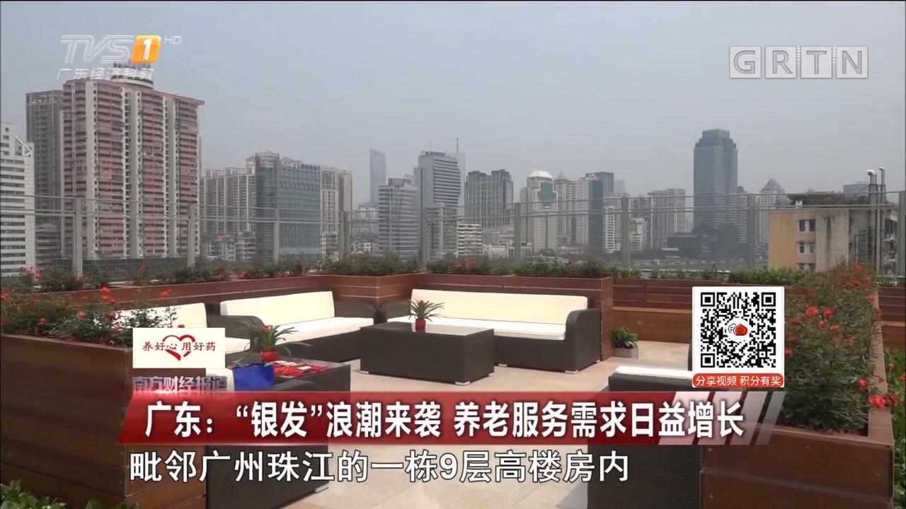 """广东:""""银发""""浪潮来袭 养老服务需求日益增长"""