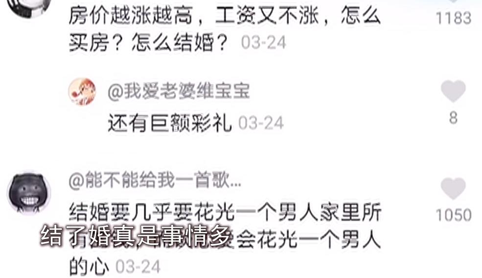 """網聞:全國結婚率""""五連降"""" 年輕人怎么了?"""
