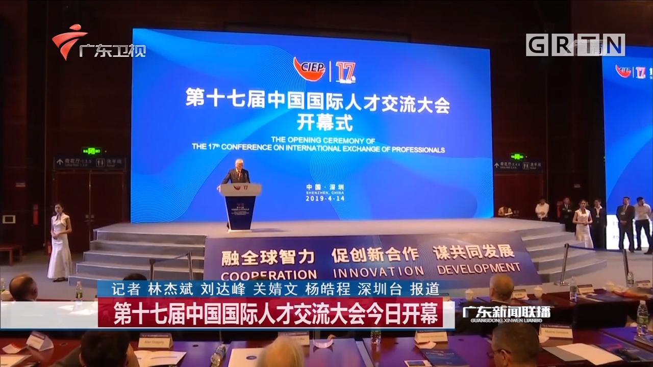第十七届中国国际人才交流大会今日开幕