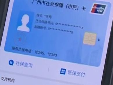 全国将统一电子社保卡 未来102项应用无需再排队