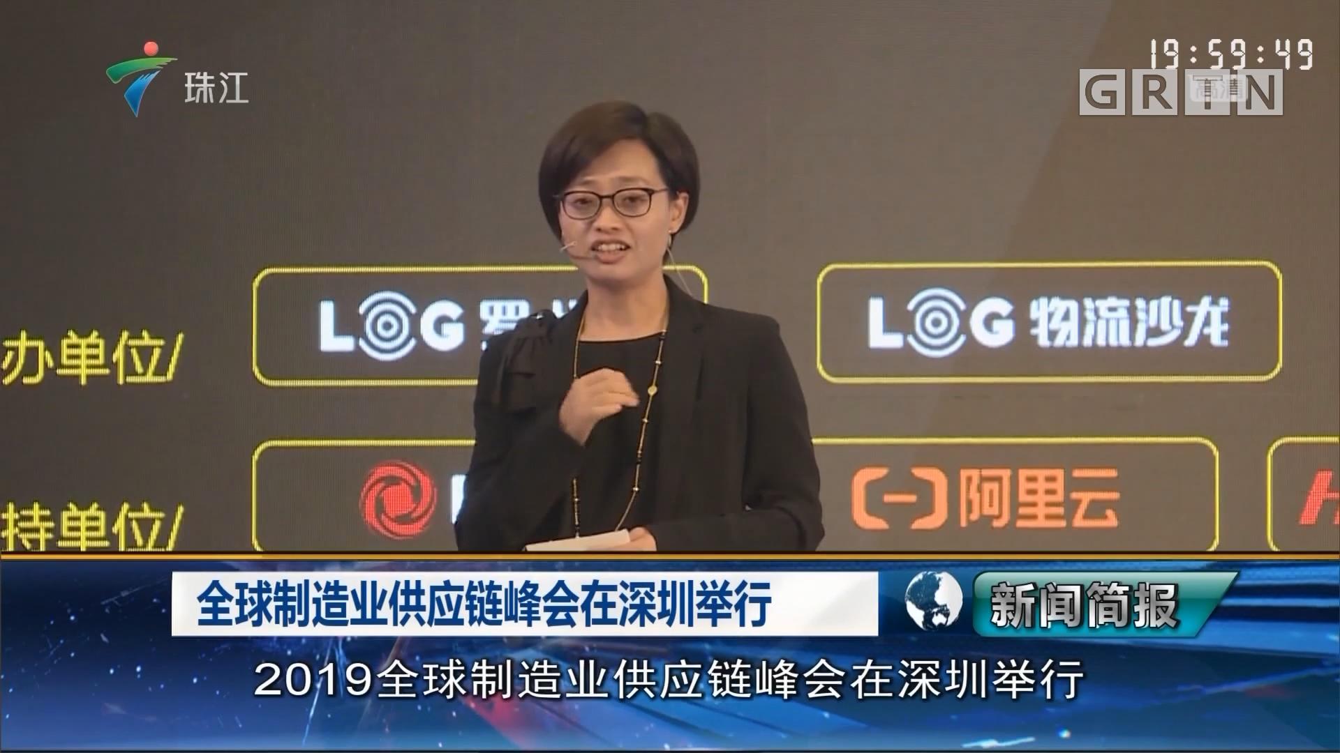 全球制造业供应链峰会在深圳举行