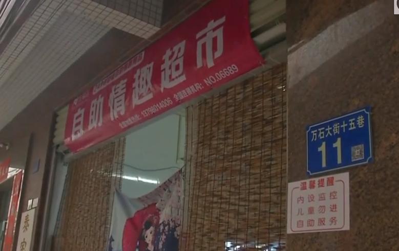 廣州:成人用戶店開在小學旁 家長憂心忡忡