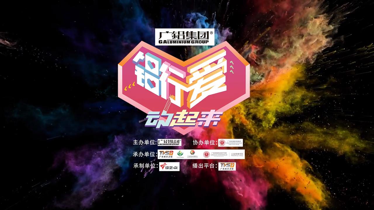 """""""广铝杯""""2019广东省青年公益创新资助行动 宣传片"""