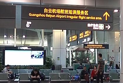广州:白云机场启动今年首个航班大面积延误黄色预警