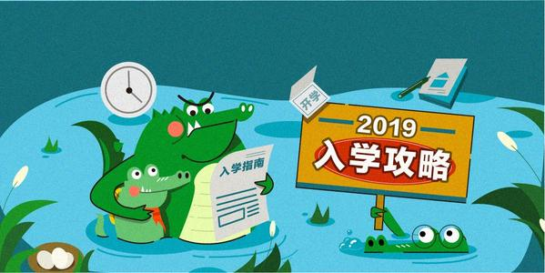 廣東2019年小學入學年齡維持不變