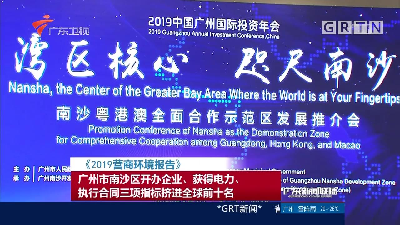 2019中国广州国际投资年会举行 吸引超百家世界五百强企业参会