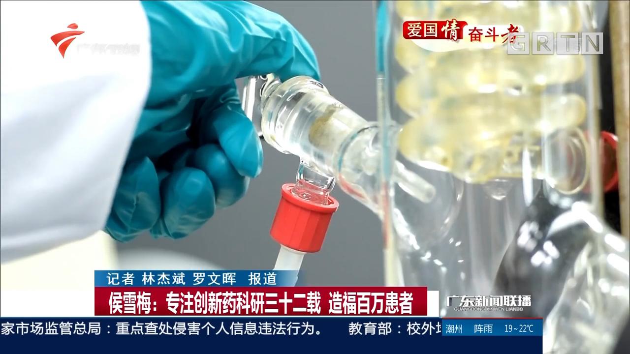 侯雪梅:专注创新药科研三十二载 造福百万患者