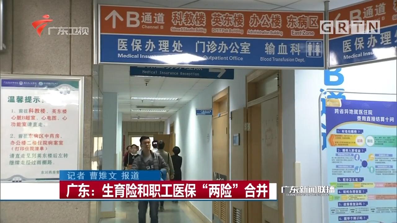 """广东:生育险和职工医保""""两险""""合并"""