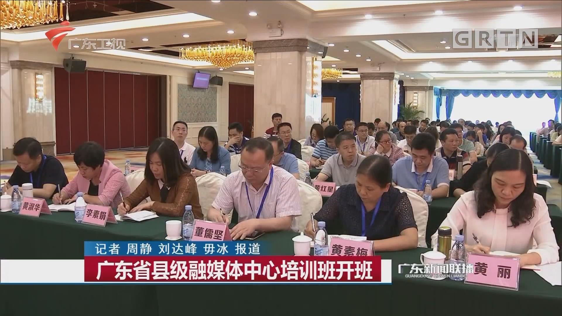 广东省县级融媒体中心培训班开班
